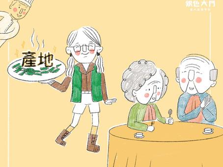 【產地到長輩的餐桌6:慶菜來上菜!】