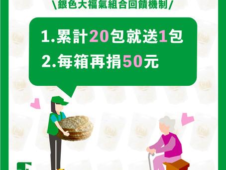 【銀色大福氣組合 feat. 奮起福餅創始店 一起推出防疫蔬菜箱!】