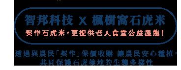 石虎米網站架設概念X智邦-_05.png