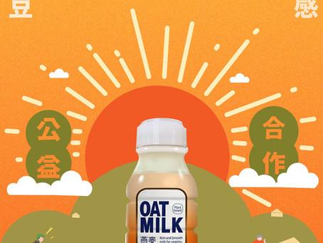 【素食者的植物奶|榮町燕麥植物奶新上市】feat. 榮町農創藝