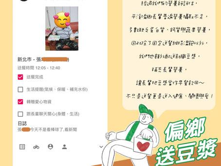 【銀色大門送餐關懷39 #阿公阿嬤呷飽未】