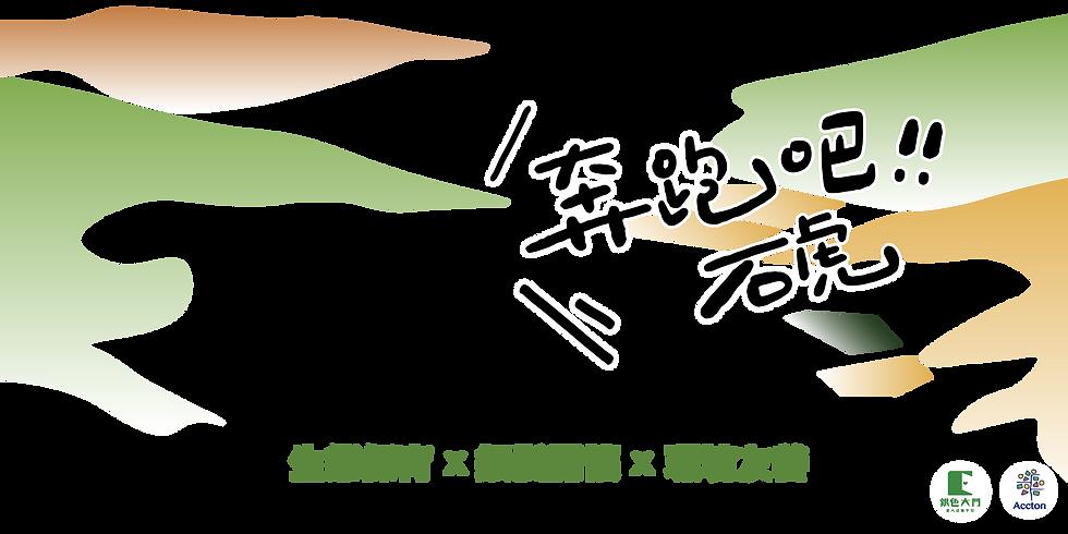 石虎米網站架設概念X智邦 -02.png