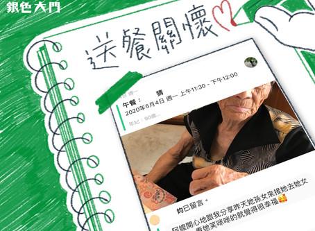 【老人送餐關懷日記6📗 #阿公阿嬤呷飽未 】