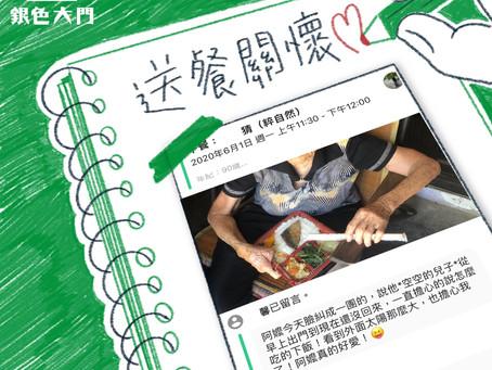 【老人送餐關懷日記9 #阿公阿嬤呷飽未 】