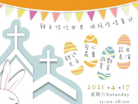 【銀色大門 x 樂零 x 聖安娜之家  | 復活節公益園遊會 】