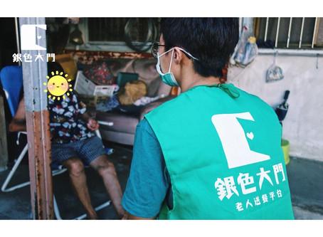 5.【#為長輩送餐我們學到的事】