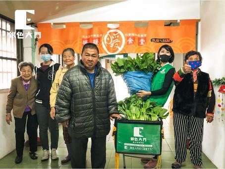 產地到長輩的餐桌12:產地鮮摘——14公斤無毒水耕蔬菜食堂直送!