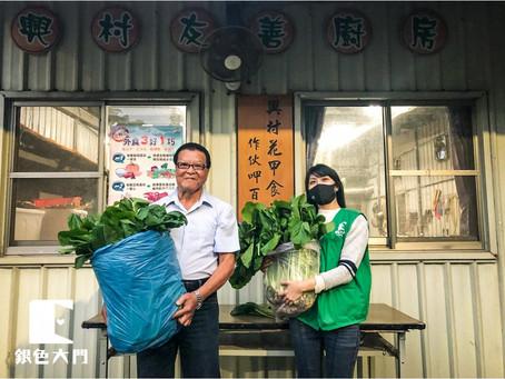 產地到長輩的餐桌13:13公斤的鮮採無毒蔬菜,8分鐘的車程,5.6公里到老人食堂的路