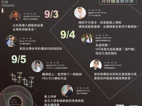 【演講邀約】DesignFor Taiwan好好社會設計線上展|以科技導入銀髮族送餐台灣長照新革命