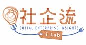 社企流Logo.png