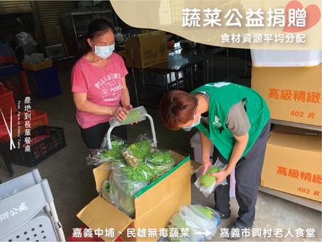 【資源串連疫起來 |醜蔬菜不浪費,公益回饋在地社區 】