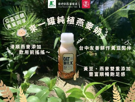 【燕麥植物奶|「喀喀~啵」轉開一瓶燕麥植物奶,能帶來的什麼樣的「社會」與「環境」效益?】feat. 榮町農創藝