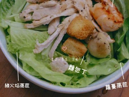 【料理投稿|生菜最棒的就是簡單料理,就能快速又賞心悅目的上桌:雞胸肉水耕生菜溫沙拉】