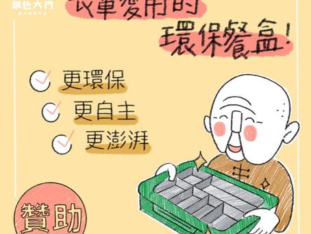 每週一信Ep.56【送餐也能作環保?贊助弱勢長輩環保餐盒|銀色大門APP有譜了?】