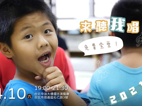4/10台北|善耕365來聽我唱音樂會|偏鄉孩童的弱勢長輩餐食募款