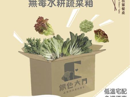 【疫情期間,你也可以訂健康無毒蔬菜!】