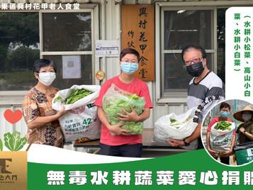 【水耕蔬菜公益捐贈 無毒蔬菜捐贈興村老人食堂】feat. 慶成堂工作室