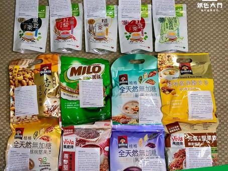 【感謝 Mero Nepal 尼泊爾‧一杯奶茶的幸福 贈送營養沖泡包與茶包】