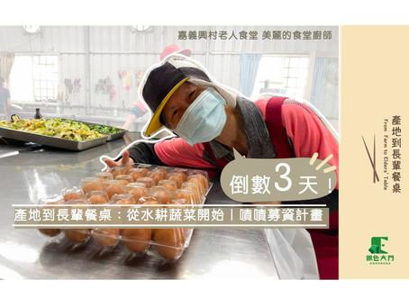 計畫倒數:將『友善小農食材』變成『營養餐點』的食堂魔法!