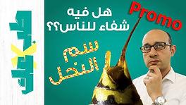 لسع النحل - فيه شفاء للناس!!