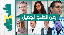 الطب الشمولي والطب الوظيفي والطب التكاملي | طب ولا عك