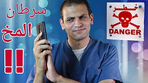هل الموبايل سيقتلك؟ | هل الهاتف الجوال يسبب سرطان المخ؟ | أخطار شبكات المحمول | رأي الاستشاري