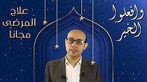 🌷 وافعلوا الخير | هدية الأطباء للمرضى في العشر الأواخر من رمضان | علاج الحالات الصعبة المحتاجة مجانا