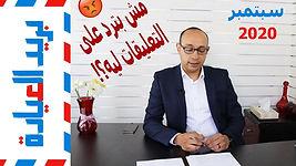 بريد العيادة | ليه يوتيوب بيسيب فيديوهات النصابين؟ | الطب العربي ولا الطب الغربي؟