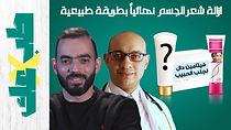 العلاج السحري لكل الأمراض الجلدية | طب ولا عك | مع دكتور محمد الناظر