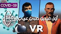 احمي نفسك من فيروس كورونا | فيديو 360 درجة | يفضل المشاهدة بنظارات الواقع الافتراضي