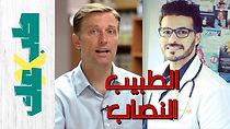 كريم علي (فكر تاني) و إيريك بيرج - مالن يخبرك به الإثنان - الكلمة الأخيرة