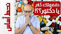 ليه بتدافع عن الأدوية | زانتاك بيسبب السرطان | ألف باء طب