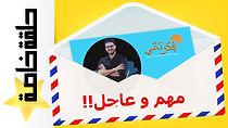 رسالة هامة جداً لعائلة فكر تاني ومتابعي دكتور كريم علي