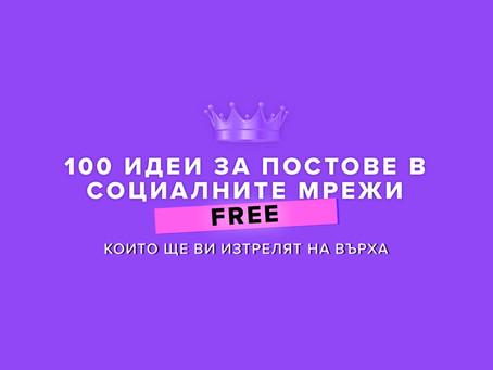 100 ИДЕИ ЗА ПОСТОВЕ В СОЦИАЛНИТЕ МРЕЖИ