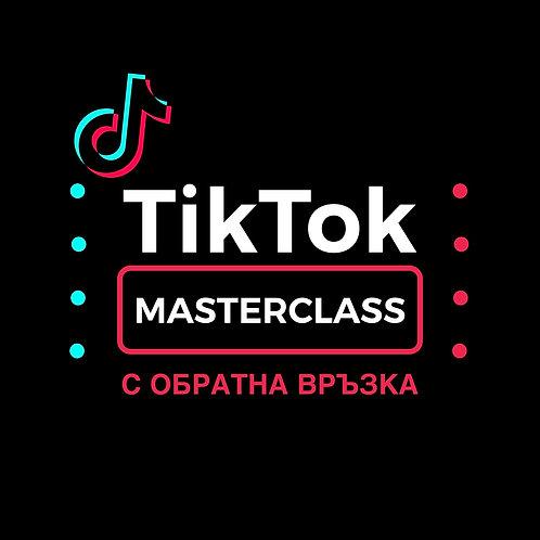 TikTok Masterclass с Обратна Връзка