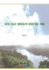 4-파주DMZ 생태녹색 관광개발.jpg