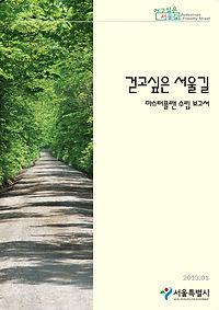 3-걷고싶은 서울길 마스터플랜.jpg
