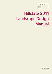 5-HILLSTATE 외부공간 특성화.jpg