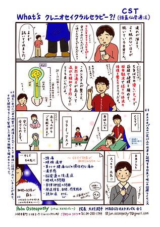 別紙.png