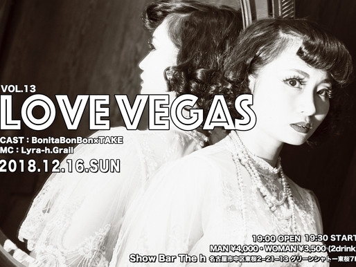 LOVEVEGAS Vol.13