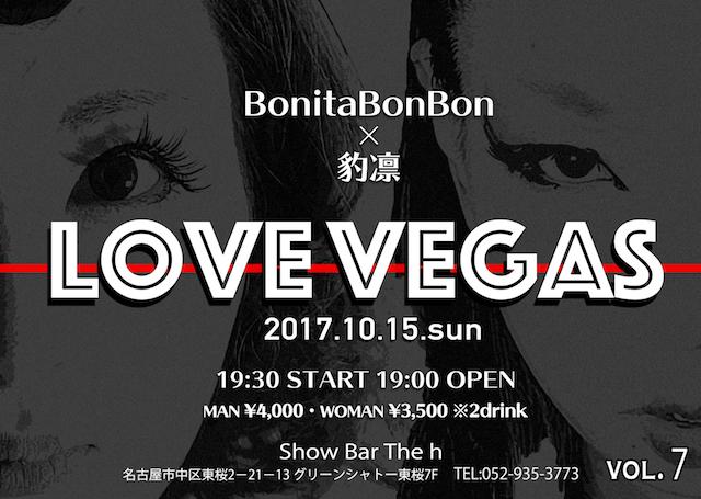 LOVEVEGAS_007