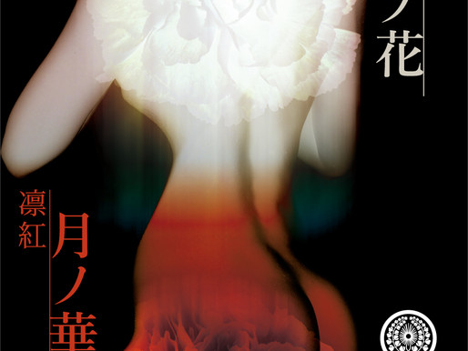 Trastic.F 期間限定劇場【凛紅】