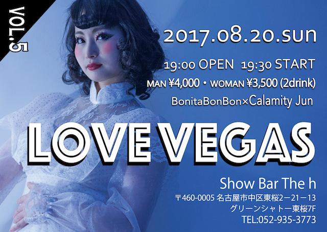 LOVEVEGAS_005
