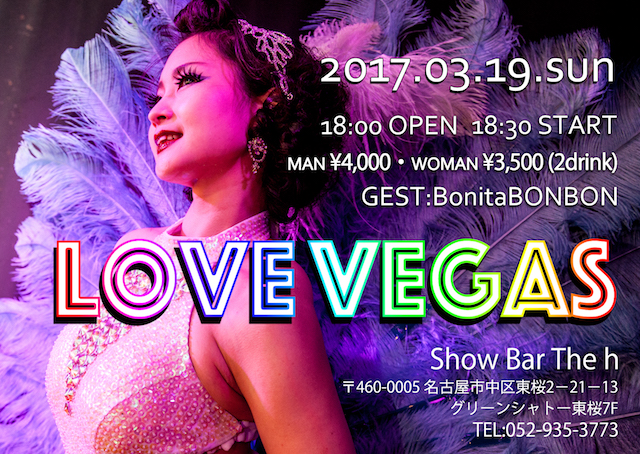 LOVEVEGAS_001