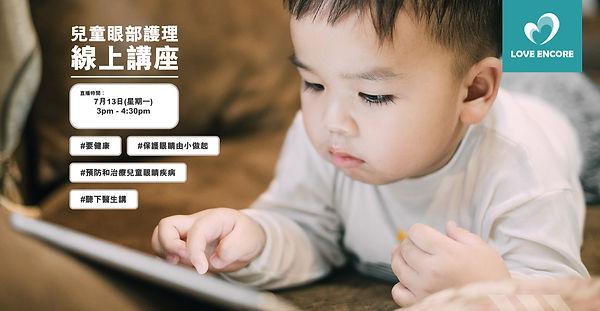 兒童護眼 website.jpg
