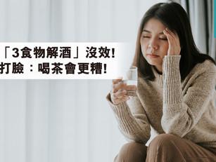 宿醉靠「3食物解酒」沒效! 喝茶會更糟!
