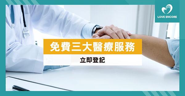 免費四大醫療配套Website.jpg