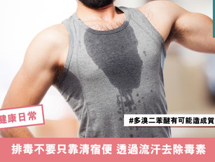 排毒不要只靠清宿便 透過流汗去除毒素