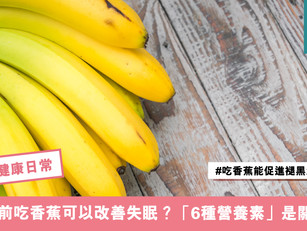 睡前吃香蕉可以改善失眠?「6種營養素」是關鍵