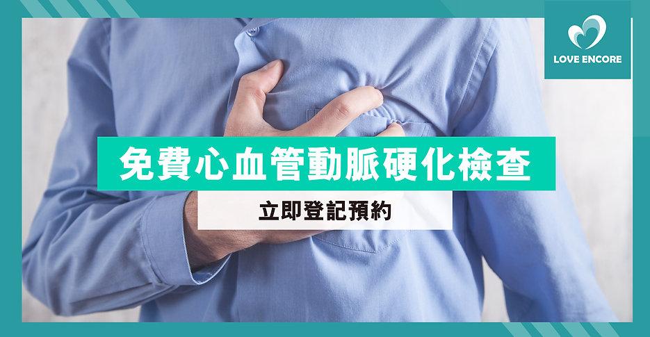 心血管硬化狀況檢查 Website.jpg